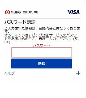三菱ufj-visa会員専用webサービス ログイン